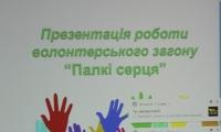 Учнівські ради презентували свй досвід